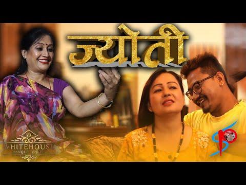 फिल्म 'ज्योती' सार्वजनिक