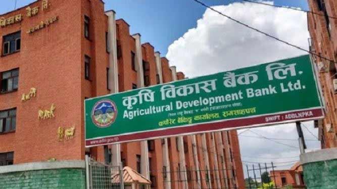 कृषि विकास बैंकले ल्यायो अनलाइन डिम्याट खातासहितका धेरै सुविधा