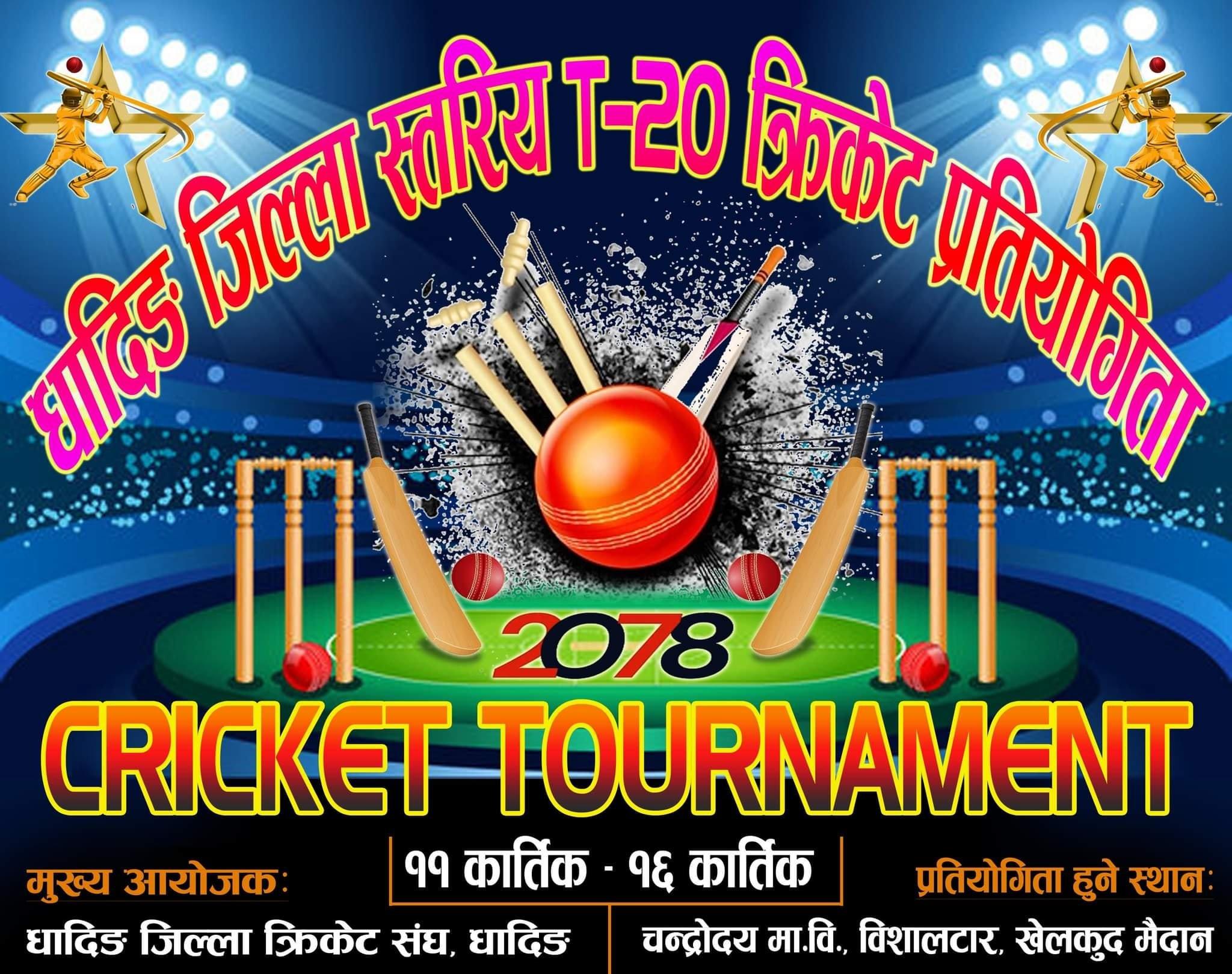 ११ गतेदेखि धादिङ जिल्ला स्तरीय टी–२० क्रिकेट प्रतियोगिता हुने